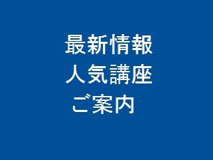 東京工業大学 社会人アカデミー×日経ビジネススクール Presents MOTを知る特別講座 2018
